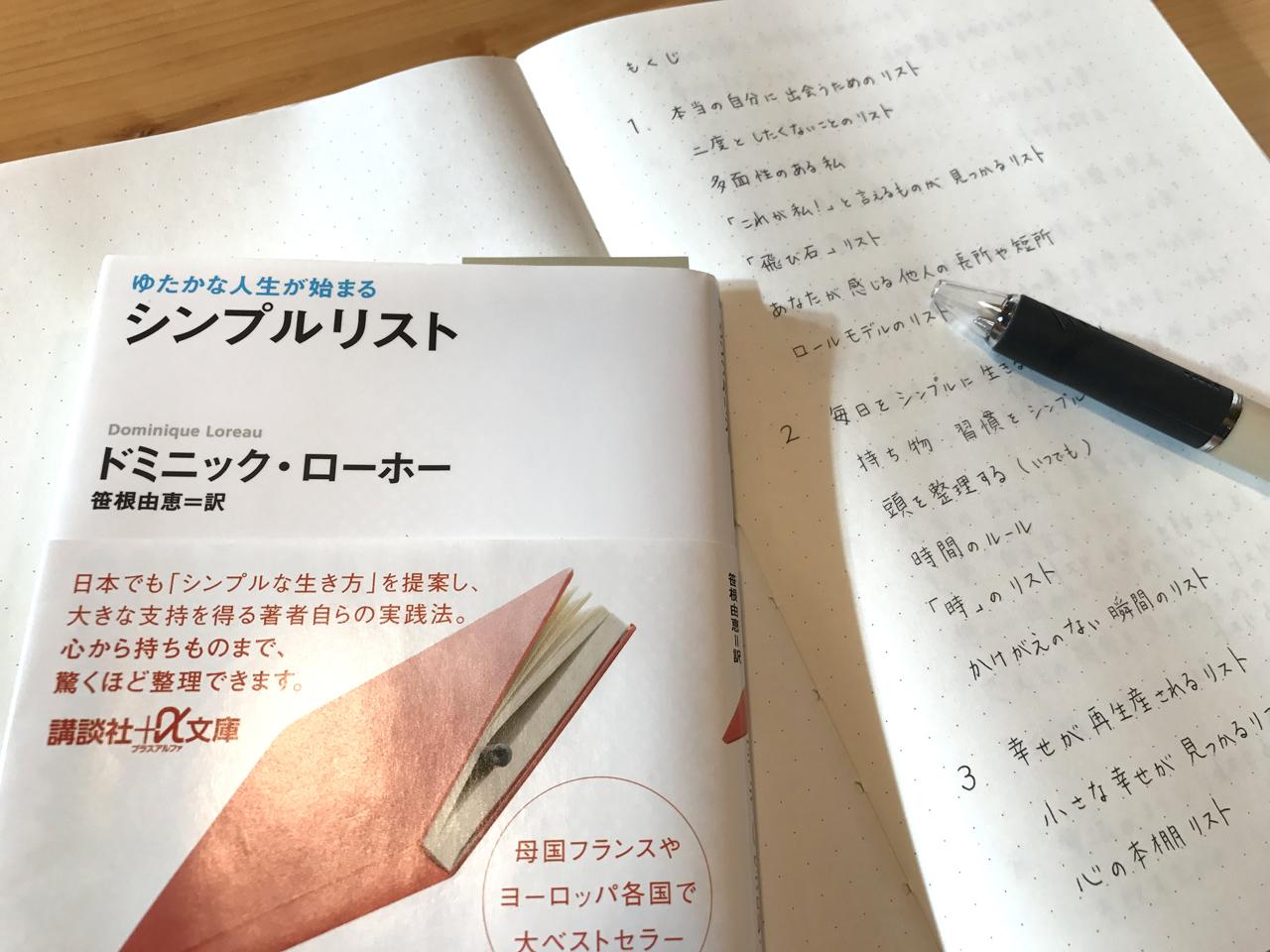 しあわせに気づけない理由が分かった気がする:「シンプルリスト」という本