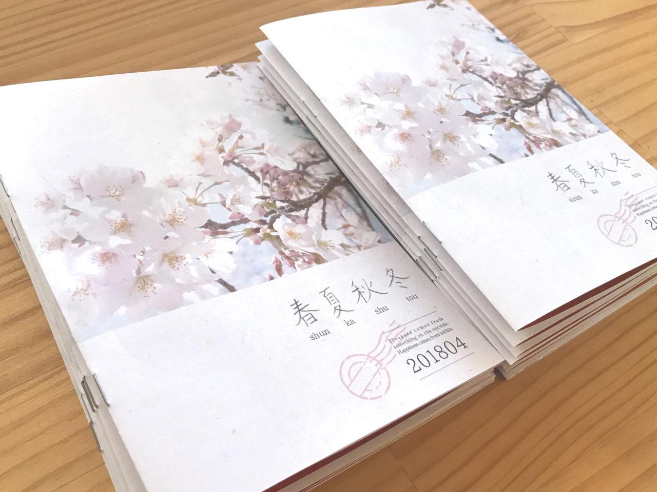 春夏秋冬の春号冊子