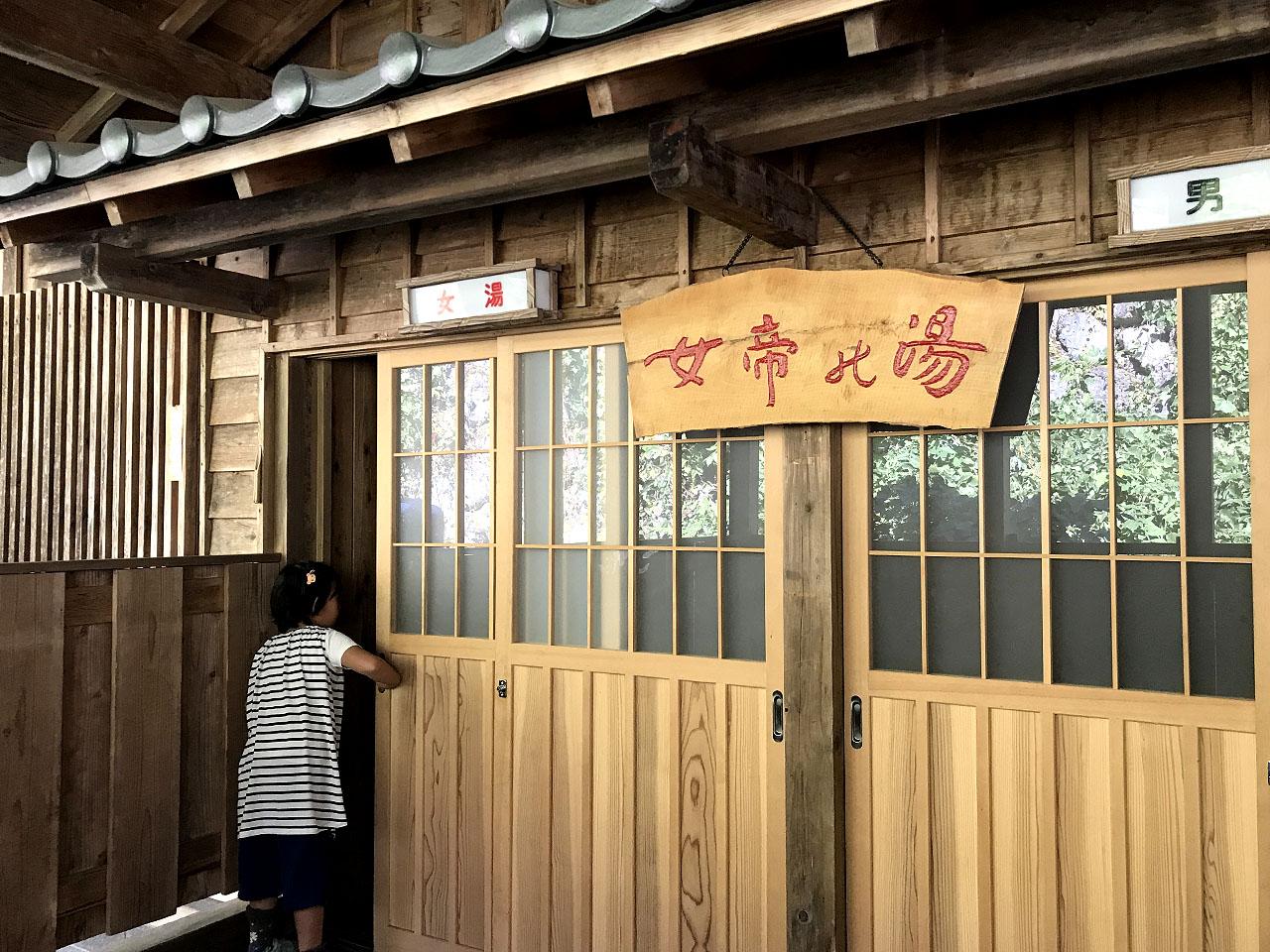 奈良田湖温泉女帝の湯