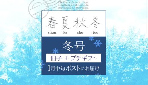 冬号の受付を始めました:季節のおたより+プチギフト【春夏秋冬 shun ka shu tou】
