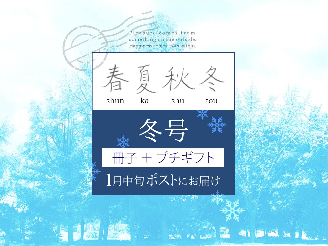 春夏秋冬・冬号