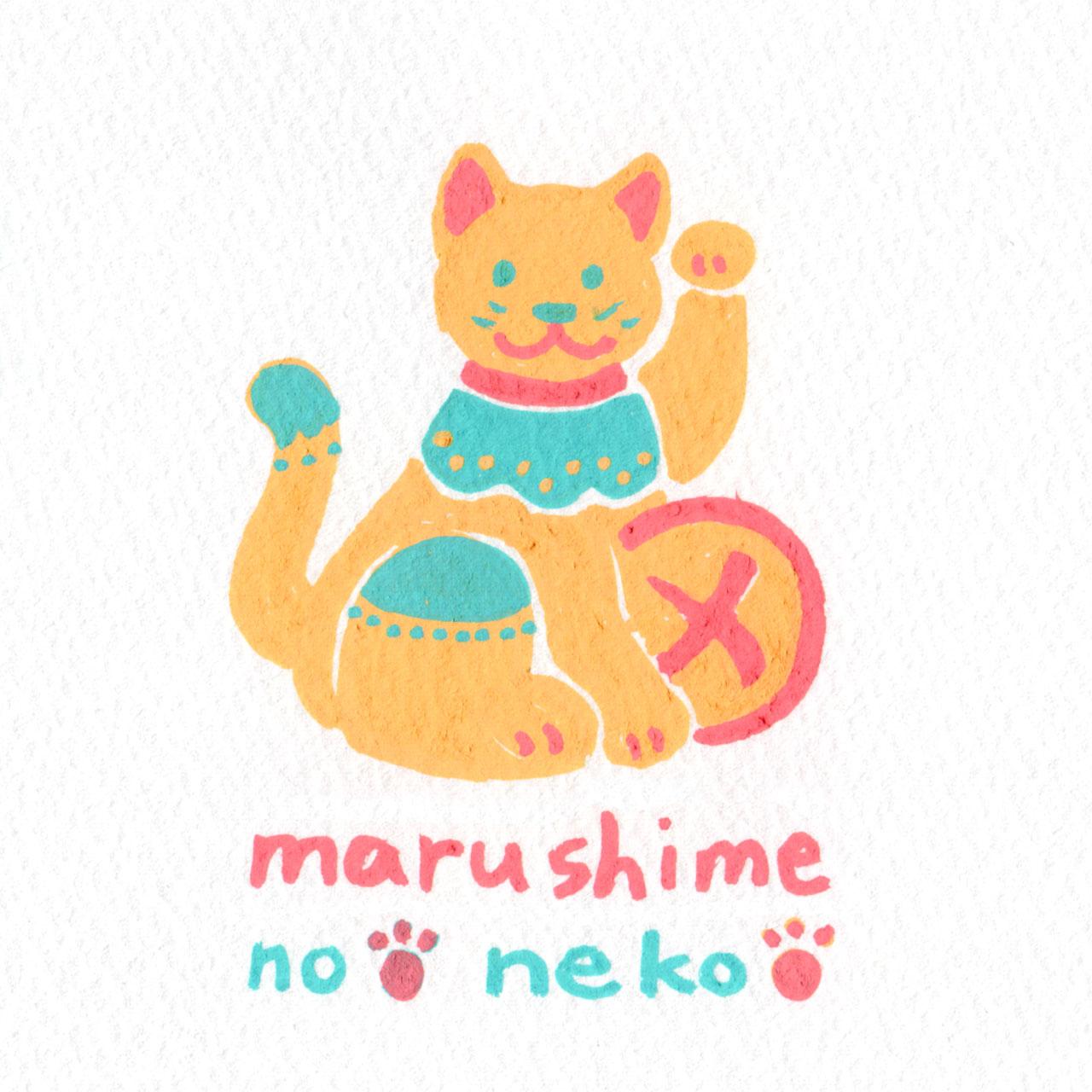 丸〆猫のイラスト
