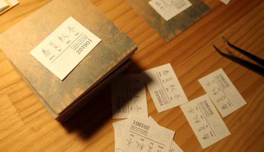 手作りの本を作るのは、奥が深くて面白い。冬号の製本準備中です。