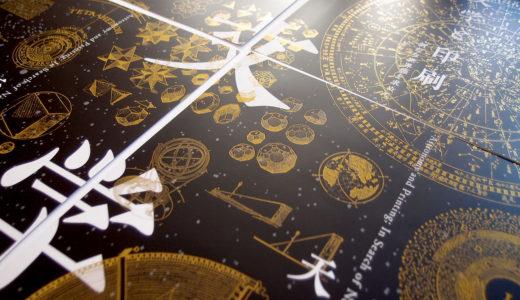 天文+アンティーク+印刷好きにはたまらない!印刷博物館「天文学と印刷」展へ。