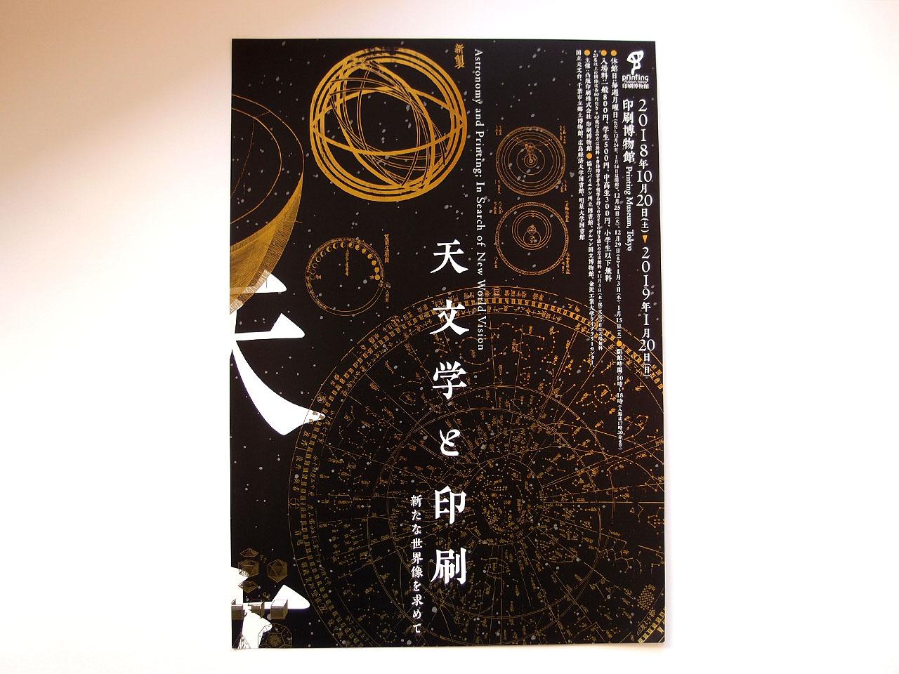 天文学と印刷フライヤー
