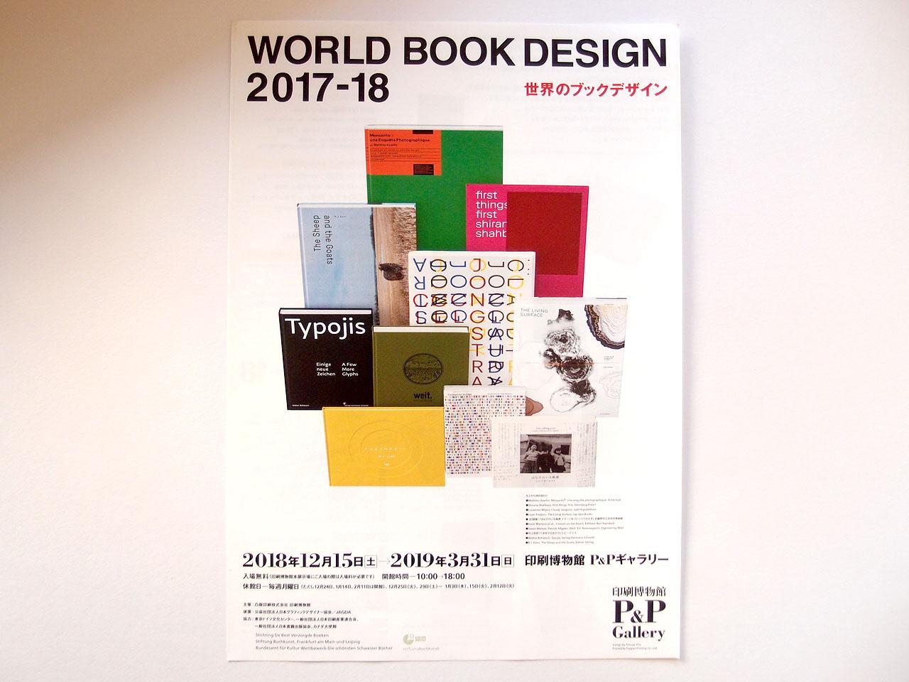 世界のブックデザインフライヤー