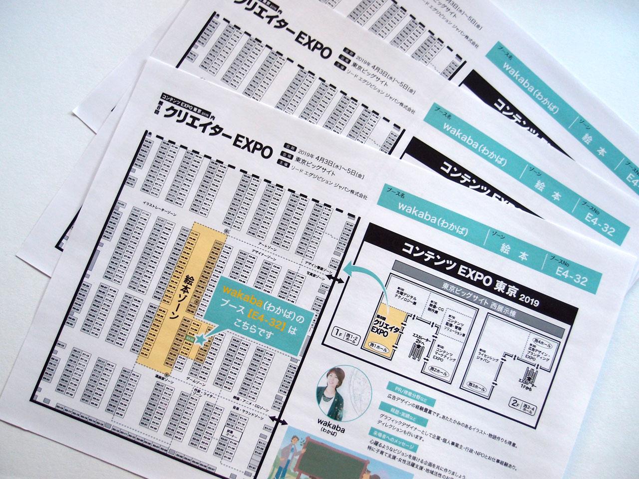 クリエイターEXPO招待券に同封したブース配置図
