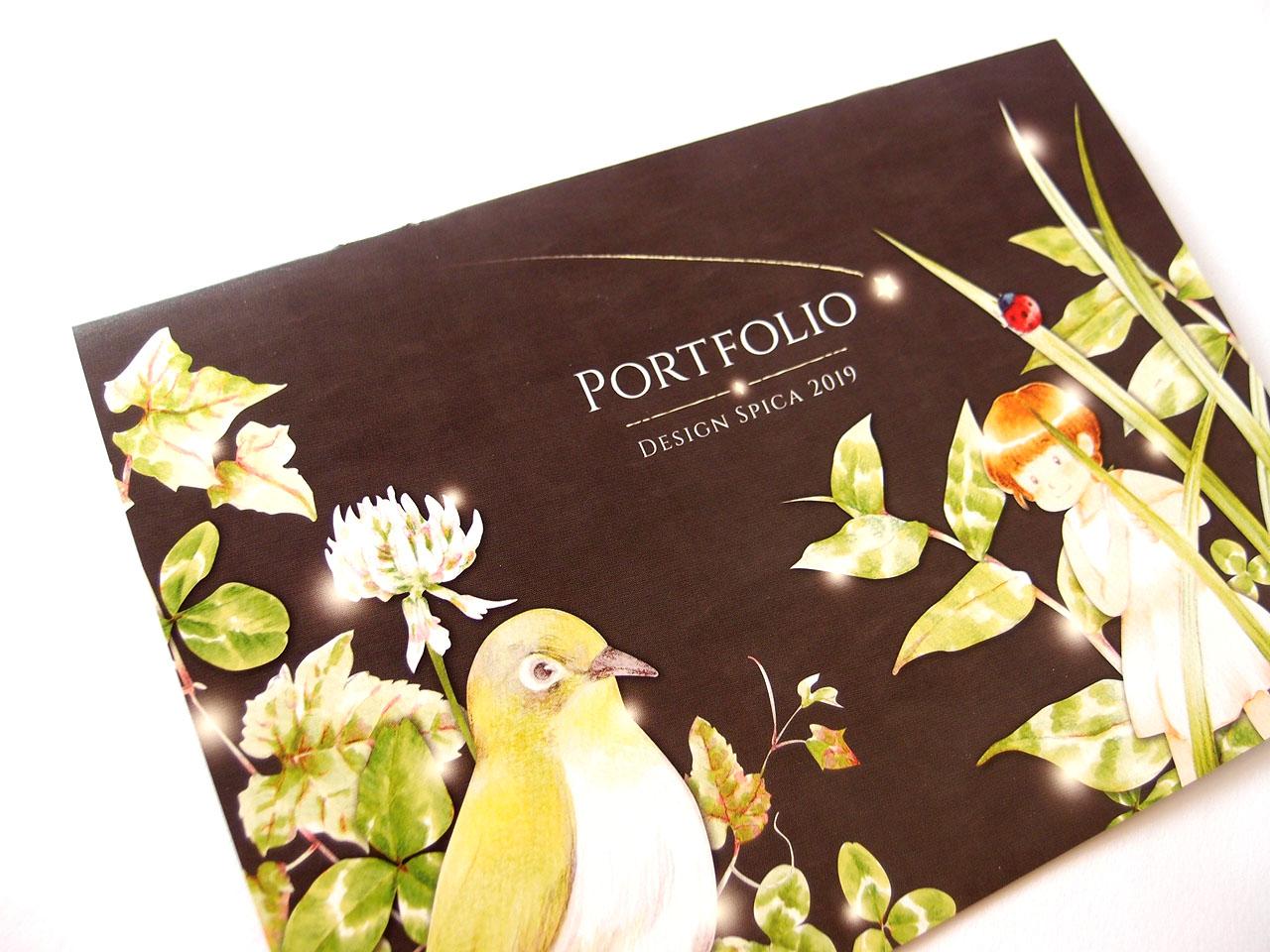 デザインスピカのポートフォリオ表紙
