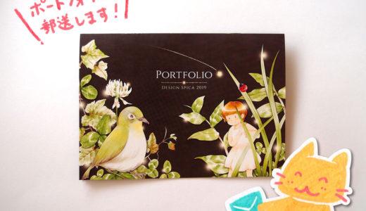 イラスト&デザインのお仕事事例集:ポートフォリオ送付いたします
