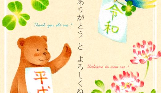 ようこそ令和へ:iPhone用壁紙プレゼント
