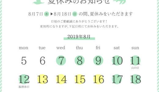 2019年デザインスピカ夏休みのお知らせ