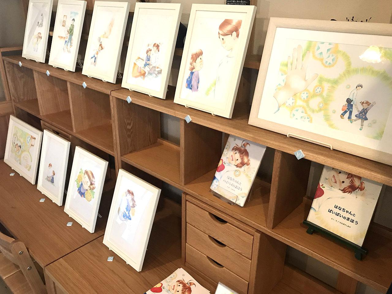 wakaba絵本原画展:1日目2日目の展示