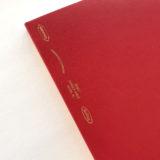 365デイズノート赤の表紙