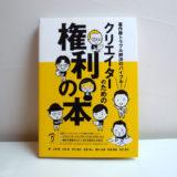 クリエイターのための権利の本:表紙
