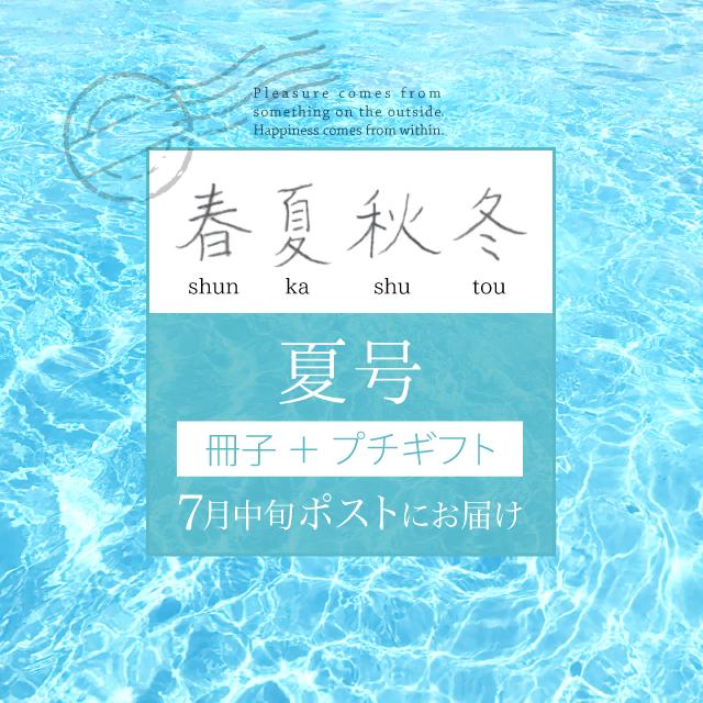 夏号の受付スタート!:季節のおたより+プチギフト【春夏秋冬 shun ka shu tou】