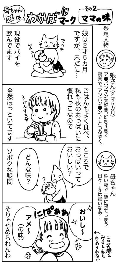 【4コマまんが】ママの味