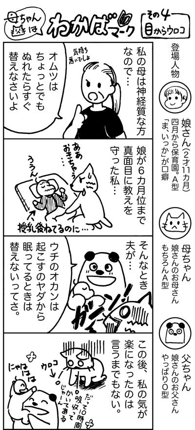 comic_2014_04