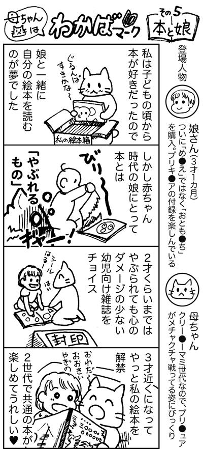 【4コマまんが】本と娘