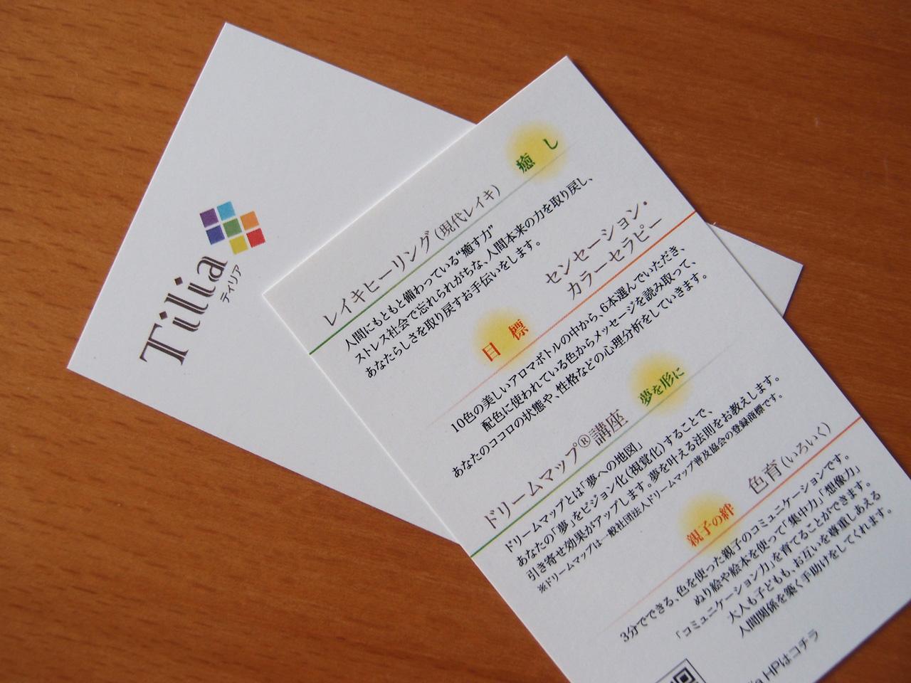 Tilia様名刺