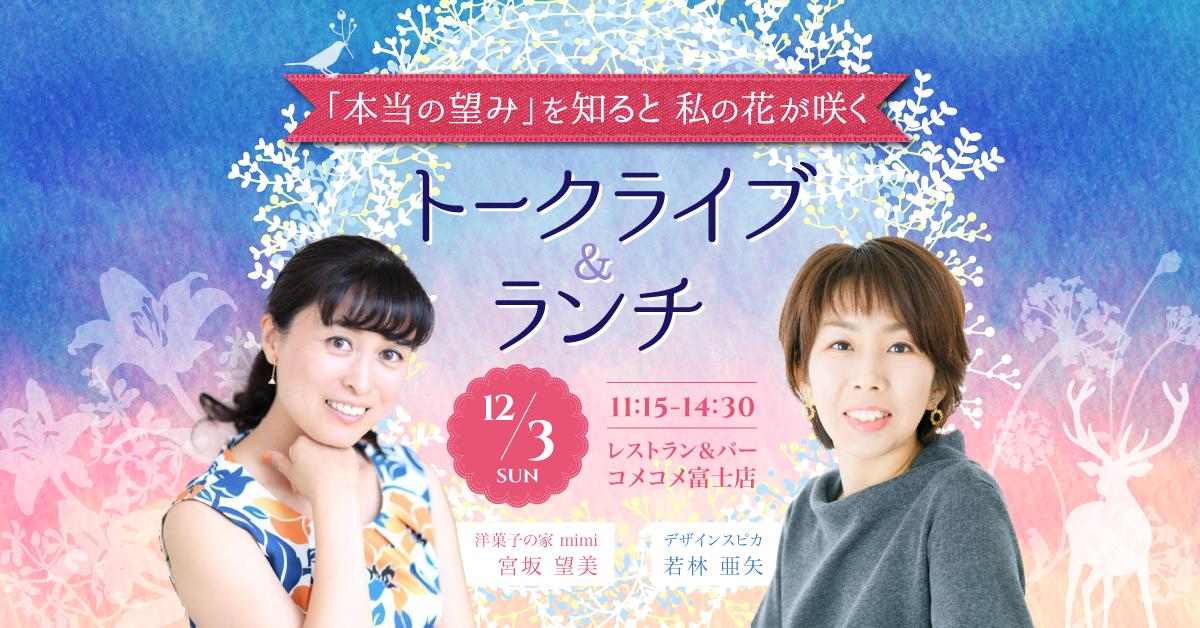 12/3(日)トークライブ&ランチイベントを開催します