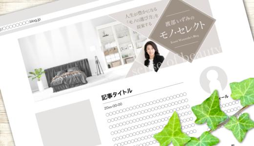 制作紹介〈人生が豊かになるモノ・セレクト〉ブログヘッダー画像のデザイン