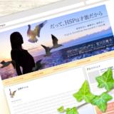 皆川公美子様ブログヘッダー配置イメージ
