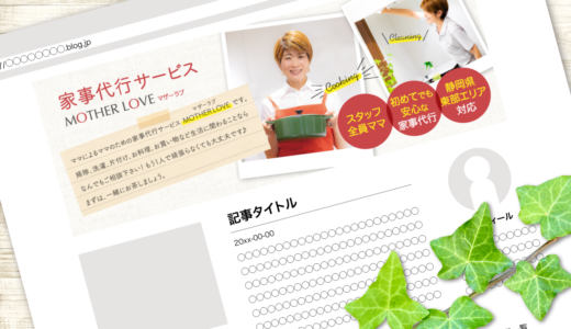 制作紹介〈家事代行サービスMOTHER LOVE〉ブログヘッダー画像のデザイン