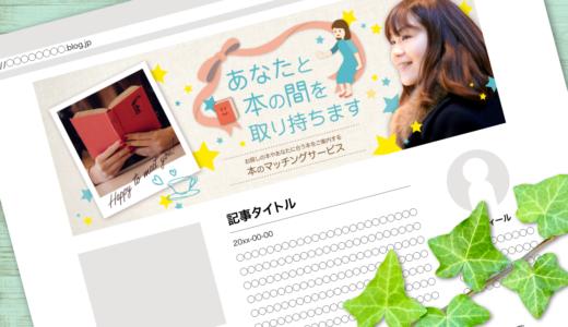 制作紹介〈本のマッチングサービス〉ブログヘッダー画像のデザイン
