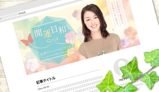 制作紹介〈開運日和〉ブログヘッダー画像のデザイン