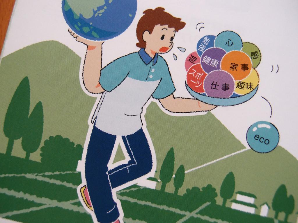 環境報告書2012イラスト1
