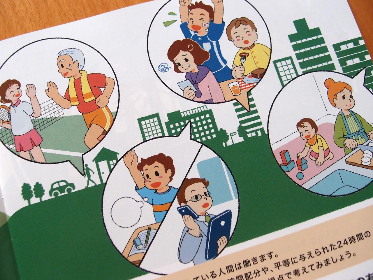 イラストのお仕事(2012年)