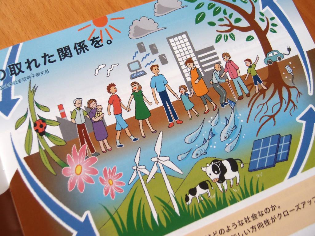 環境報告書2012イラスト3