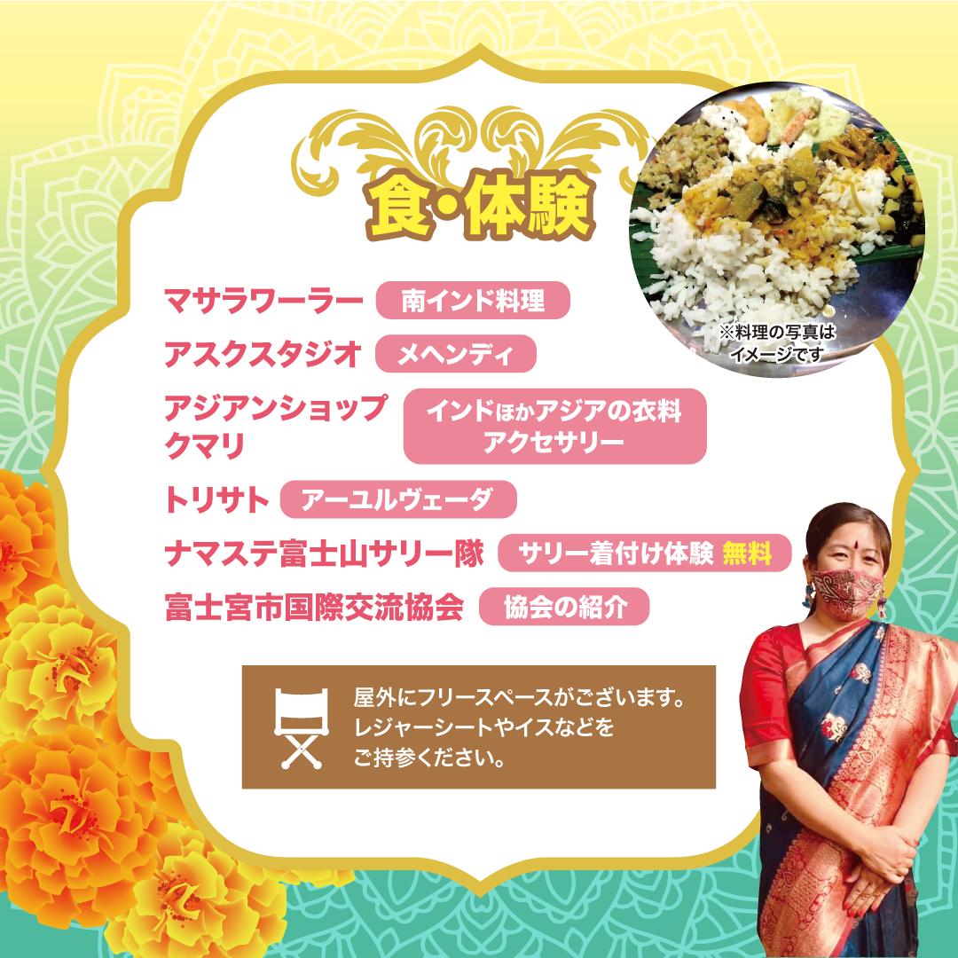 ナマステ富士山の食と体験ブース