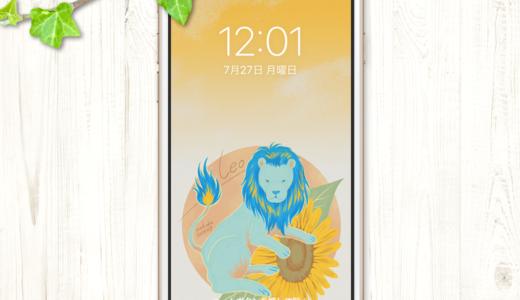真夏の太陽のもとで生まれた獅子座さんへ:スマホ壁紙