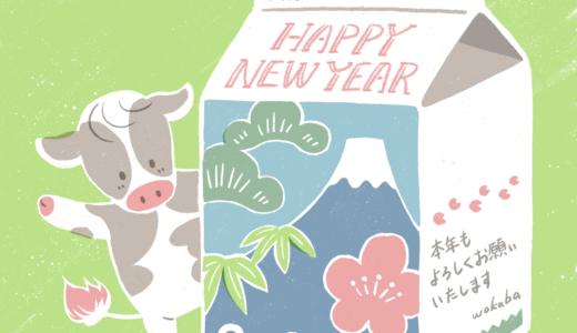 激しく揺れ動きそうな2021年もよろしくお願いします!:丑年イラスト